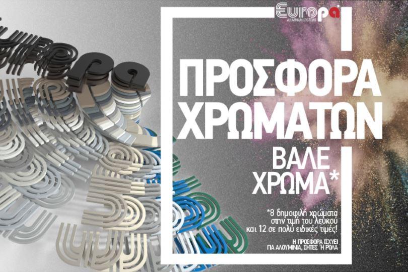 Προσφορα χρωματων EUROPA